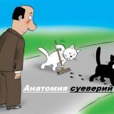 Анатомия суеверий