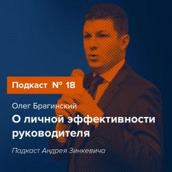 Выпуск №18 с Олегом Брагинским о личной эффективности руководителя