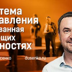 Роман Дусенко Управление людьми на основе общих ценностей Выступление на Российском форуме продаж