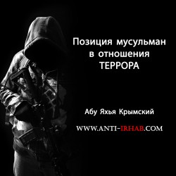«Позиция мусульман в отношения ТЕРРОРА» Абу Яхья Крымский