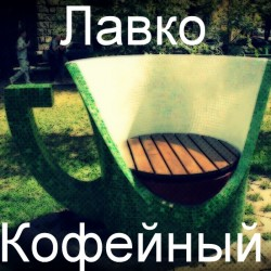 Кофейно - лавочковый