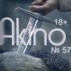 Подкаст AkiNO Выпуск № 57 (18+)