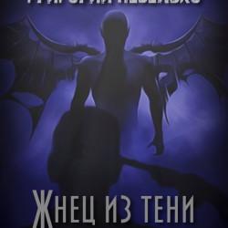 Григорий Неделько - Жнец из тени (чит. Олег Шубин)