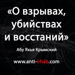 «О взрывах, убийствах и восстаний» Абу Яхья Крымский