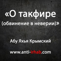 «О такфире (обвинение в неверии)» Абу Яхья Крымский