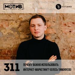 Майндшоу МОТИВ – 311 Почему важно использовать интернет-маркетинг? (гость – Олесь Тимофеев)