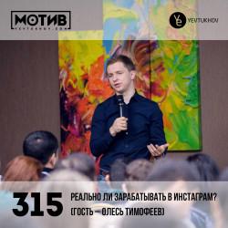 Майндшоу МОТИВ – 315 Реально ли зарабатывать в инстаграм? (гость – Олесь Тимофеев)