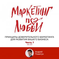 МАРКЕТИНГ ПО ЛЮБВИ 7. VIP-касания