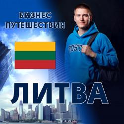 БИЗНЕС-ПУТЕШЕСТВИЯ 14. Литва