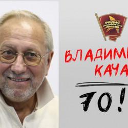 Владимир Качан: Если бы у меня был дворянский герб, я бы написал на нем «Не суетись»