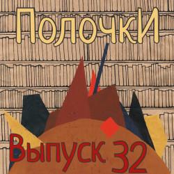 Выпуск 32. В гостях Владимир Лопатин