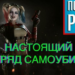 [5.19] Подкаст PRO игры: Про Injustice 2, Destiny 2, Inner Chains и зомби