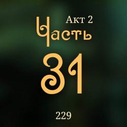 229. Акт 2. Часть 31