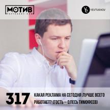 Майндшоу МОТИВ – 317 Какая реклама на сегодня лучше всего работает? (гость – Олесь Тимофеев)