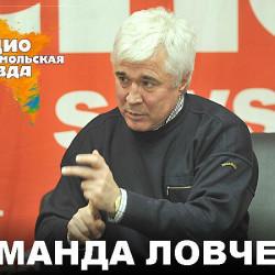 Евгений Ловчев: Меня вчера прибила игра ЦСКА против «Крыльев советов»