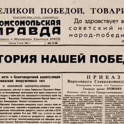 История нашей Победы. О чем писала «Комсомольская правда» 2 июня 1945 года