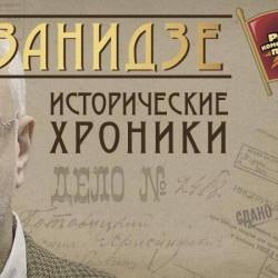Распад Советского Союза