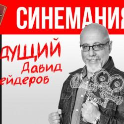 Почему российские зрители не любят российское кино