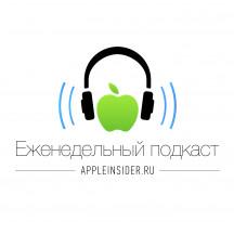 [259] Еженедельный подкаст AppleInsider.ru