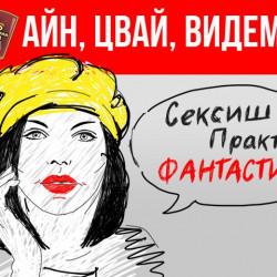 Что влечет европейских женщин в Россию