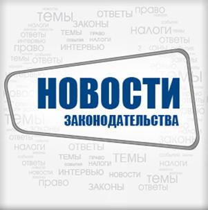 Новости законодательства. 16.07.2013