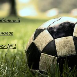 Выпуск первый - Размышления о российском футболе