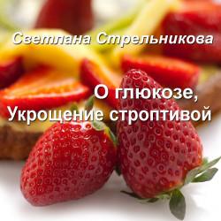 Светлана Стрельникова о глюкозе Укрощение строптивой