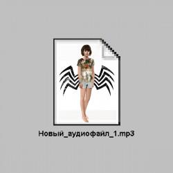 Новый_аудиофайл_1.mp3
