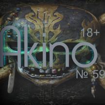 Подкаст AkiNO Выпуск № 59 (18+)