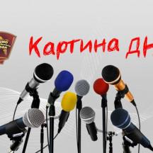 Президента выберем в День присоединения Крыма, а бороться с допингом будут с помощью информаторов
