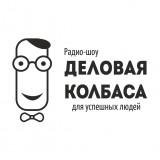 """Радио-шоу """"Деловая колбаса"""""""