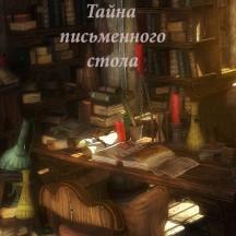 Тайна письменного стола