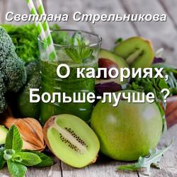 Светлана Стрельникова о калориях: больше-лучше?
