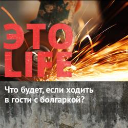 Что будет, если ходить в гости с болгаркой?