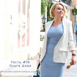 Выпуск #19 Ольга Дори. Что такое сторителлинг и как ему научиться?