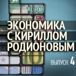 Как оживить российскую экономику?