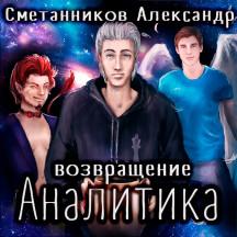 Александр Сметанников - Возвращение Аналитика