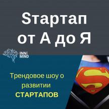 СТАРТАП ОТ А ДО Я 73. User experience. Александр Пичугин и Мария Чиченкова