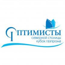 Кубок Ассоциации Оптимист и Оптимисты Северной Столицы. Кубок Газпрома 2017-2018
