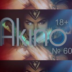 Подкаст AkiNO Выпуск № 60 (18+)