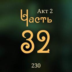 230. Акт 2. Часть 32