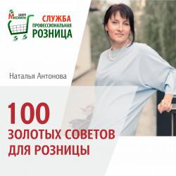 100 ЗОЛОТЫХ СОВЕТОВ ДЛЯ РОЗНИЦЫ 16. Стимуляторы продаж: скидки и их разновидности