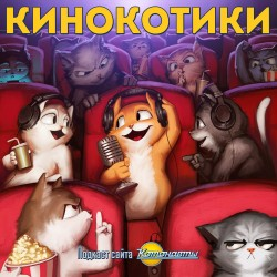 Подкаст «Кинокотики». Выпуск 91: You know his name!