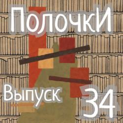 Выпуск 34. В гостях Антон Лопатин