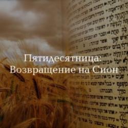 Пятидесятница: Возвращение на Сион