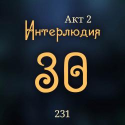 Внутренние Тени 231. Акт 2. Интерлюдия 30