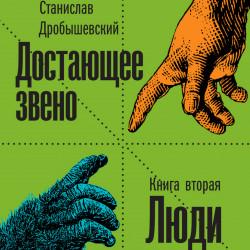 Фрагмент книги антрополога Станислава Дробышевского «Достающее звено»
