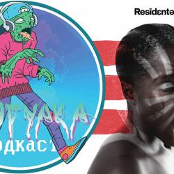 Выпуск 213. Исследования ДНК и хип-хоп из Пуэрто-Рико Residente