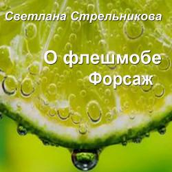 Светлана Стрельникова О Форсаже