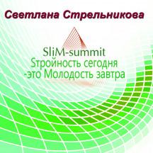 Slim-summit Стройность сегодня- это молодость завтра